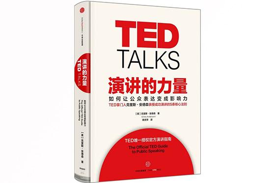 好书推荐 ——《演讲的力量》