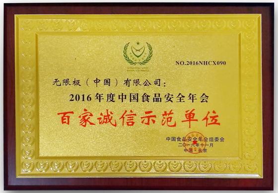 無限極連續14年獲中國食品安全獎