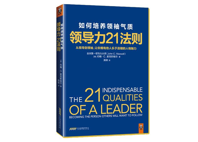 好书推荐—《领导力21法则:如何培养领袖气质》
