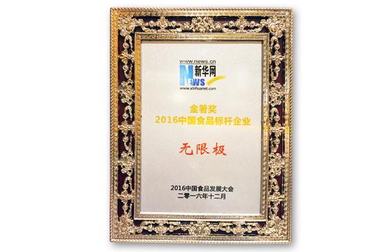 """无限极荣获""""金箸奖""""2016年度食品标杆企业"""