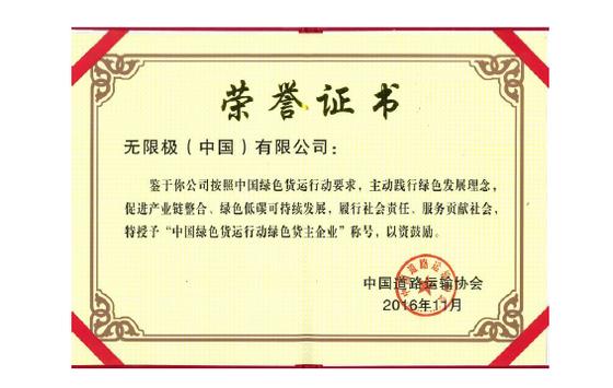 """无限极获""""中国绿色货运行动'绿色货主'""""荣誉"""