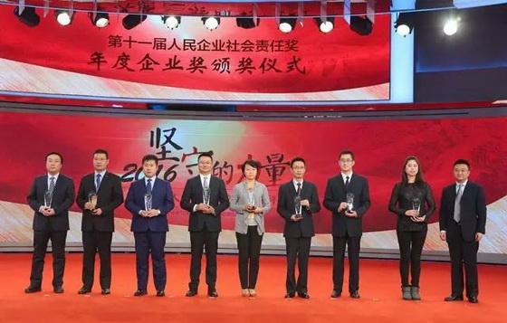 "mg电子游戏获""第十一届人民企业社会责任奖年度企业奖"""