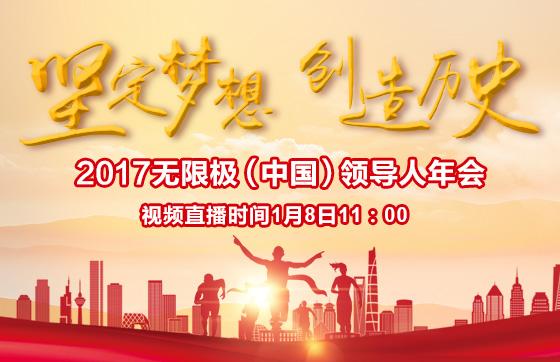 2017无限极(中国)领导人年会