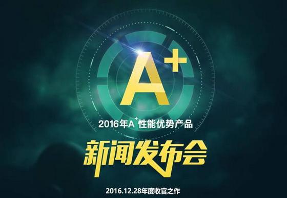 2016年 喜讯!享优乐空气净化器荣获家电性能质量最高水平认证