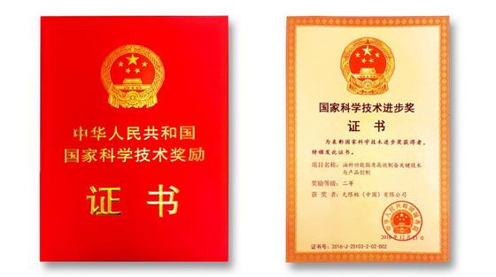 无限极功能油脂技术荣获国家科技进步奖!