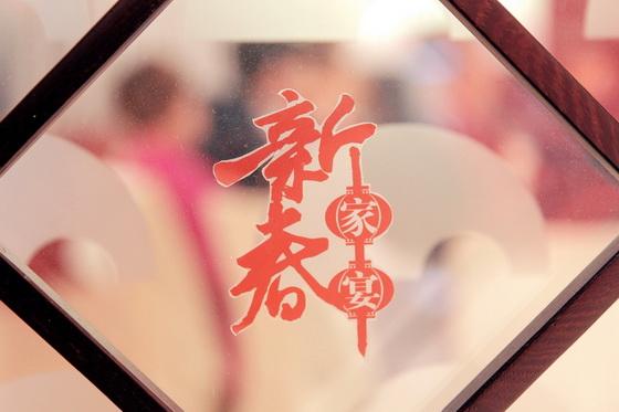 """""""回家"""",""""溯源"""",这场新春家宴竟如此精彩!"""