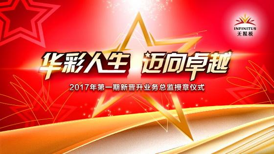 2017年首期新晋升业务总监授章仪式即将举行!