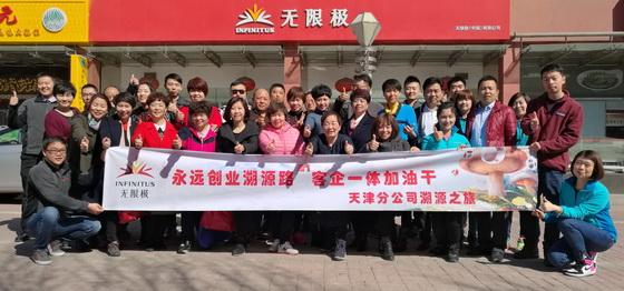 """天津分公司举办""""永远创业溯源路•客企一体加油干""""主题活动"""