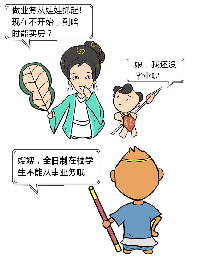铁扇公主决定让儿子早点申请业务资格!