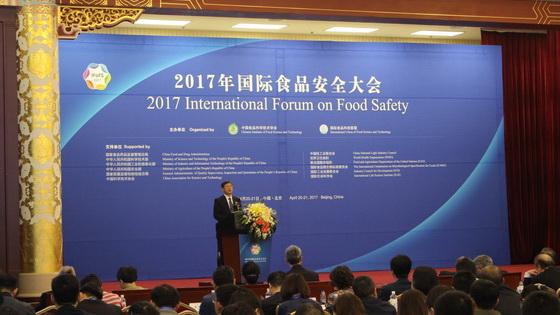 无限极受邀参加第八届国际食品安全大会