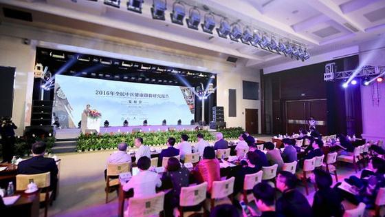 《2016年全民中医健康指数研究报告》在北京颁布