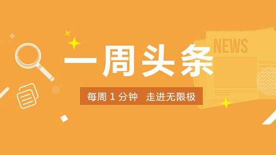 明升备用网址一周头条(201706第1期)