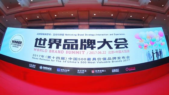 """荣登""""中国500最具价值品牌""""排行榜第45位,品牌价值658.69亿元人民币"""