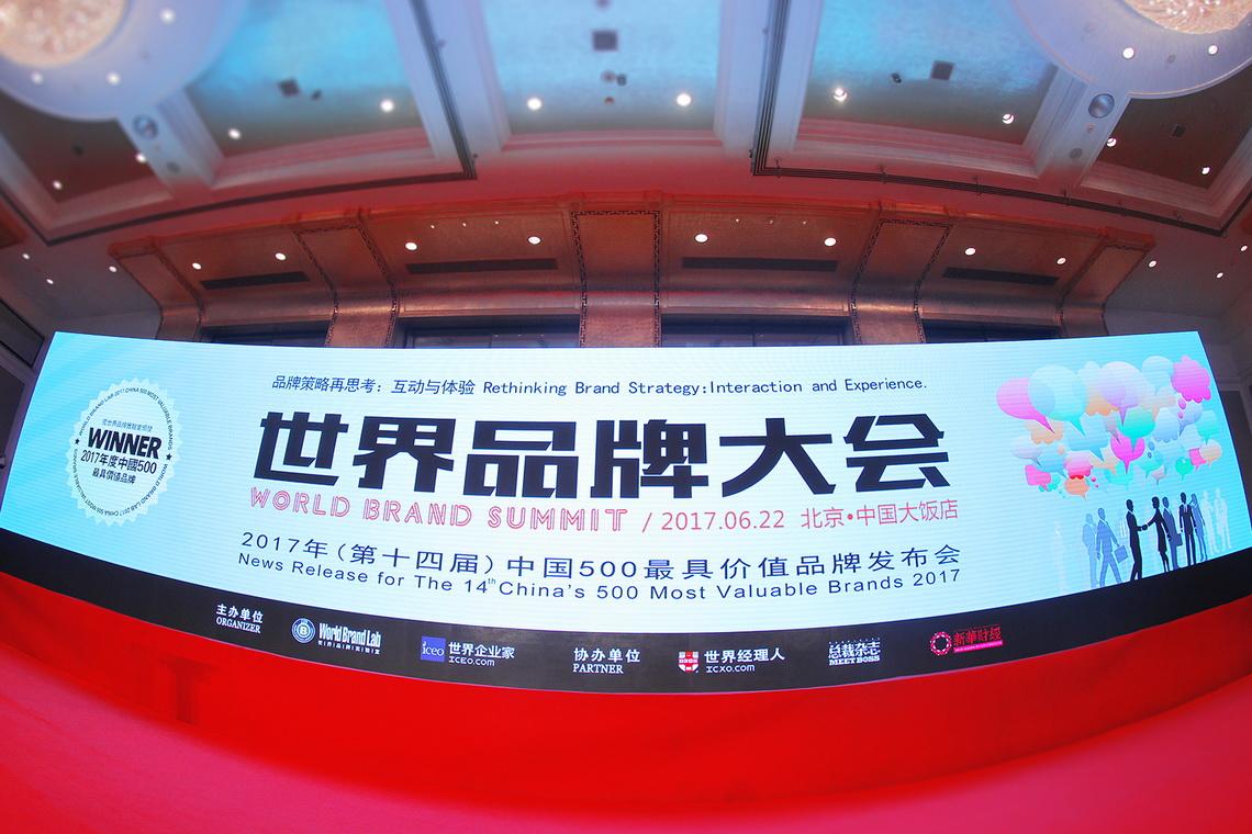 【图】658.69亿,排名第45位!无限极第4次跻身中国最具价值品牌500强!