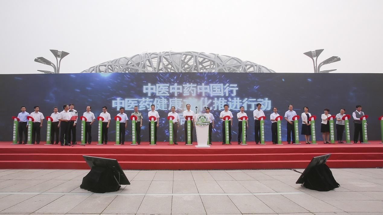 中医中药中国行启动仪式在北京举行