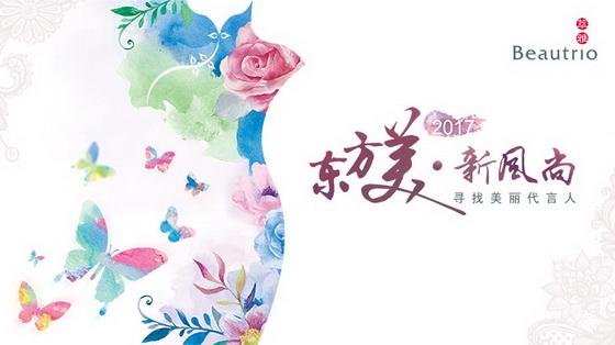 """萃雅""""东方美·新风尚""""寻找美丽代言人活动"""