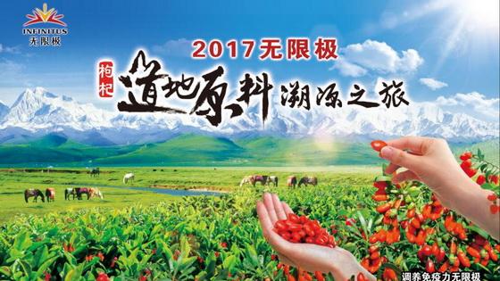 2017无限极道地原料枸杞溯源之旅预告片