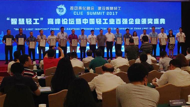 "mg电子游戏(中国)荣获""2016年度中国轻工业百强企业""称号"