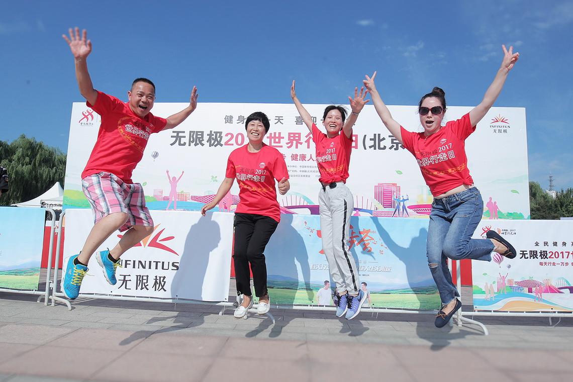 【图】2017世界行走日:北京站