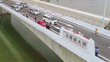 無限極大橋通車暨李錦記大道與無限極大道揭幕儀式在新會舉行