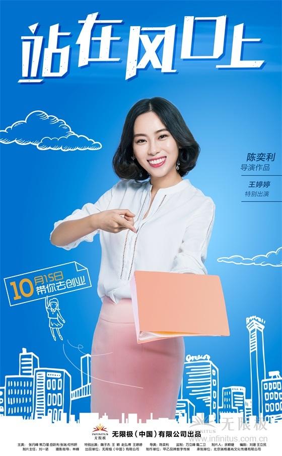王婷婷-概念海报