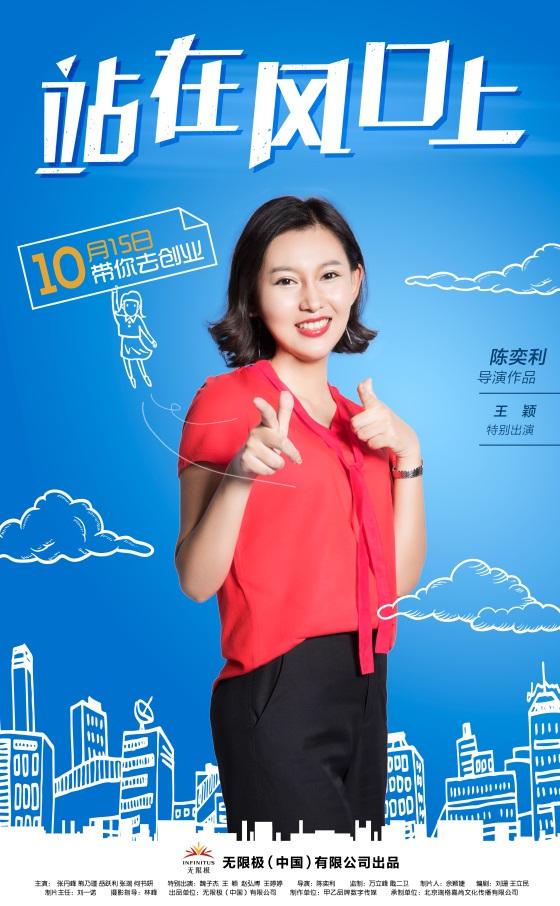 王颖-概念海报