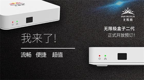 2亿中国家庭都选择了OTT,而你却还差一台盒子?