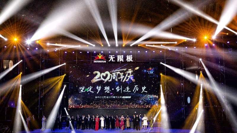 无限极(中国)吉林分公司举办成立20周年庆典