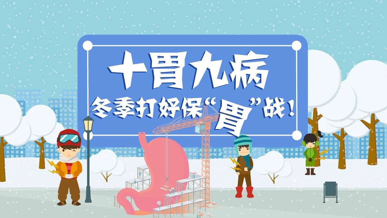 """十胃九病,冬季打好保""""胃""""战!"""