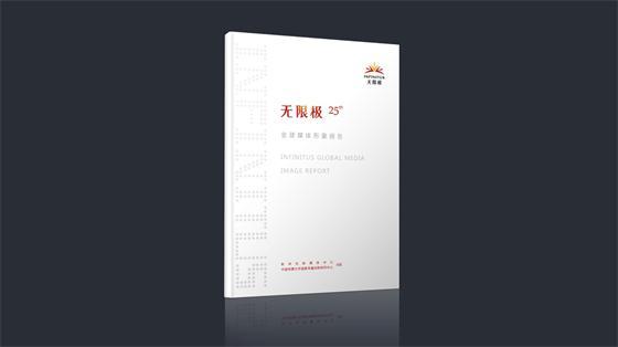 首份企业媒体形象报告:《无限极全球媒体形象报告》发布