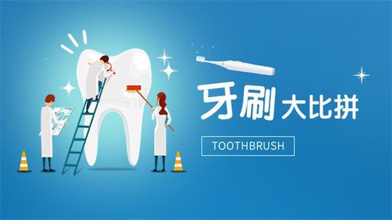 牙刷大比拼,看看享优乐电动牙刷到底哪里好?