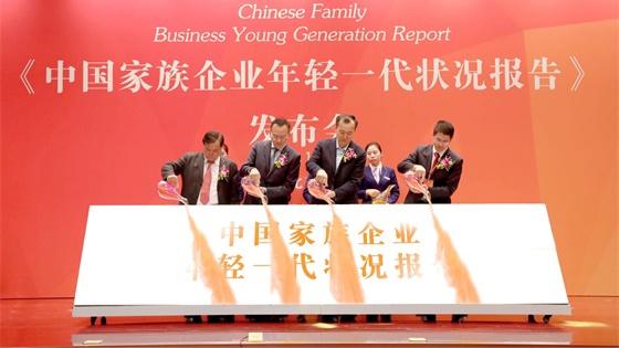李锦记家族参与合作,《中国家族企业年轻一代状况报告》在京发布