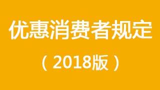 优惠消费者规定(2018版)