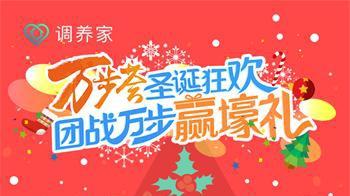 万步荟圣诞狂欢活动隆重开奖,你要的壕礼在这!