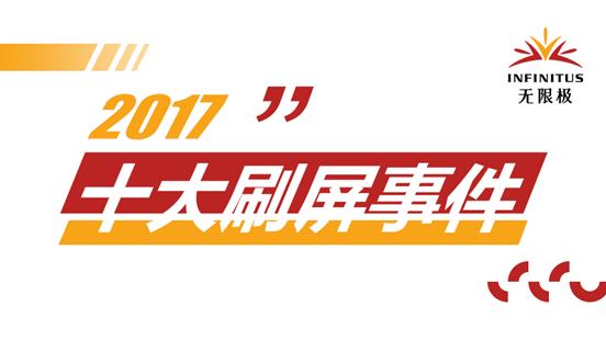 2017无限极十大刷屏事件!