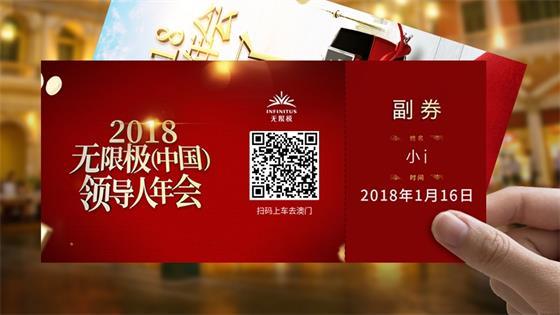 2018无限极(中国)领导人年会,我来了