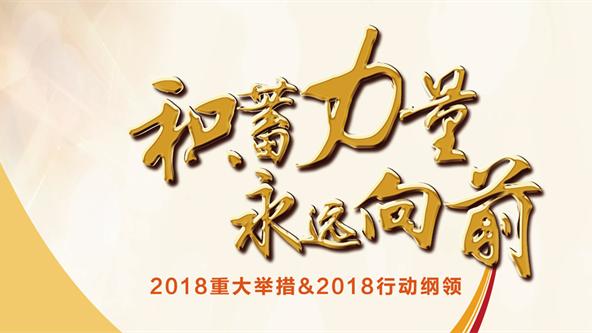 无限极(中国)2018重大举措和行动纲领正式发布