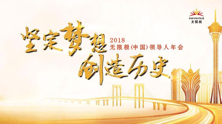 """""""坚定梦想 创造历史""""2018 无限极(中国)领导人年会举行"""