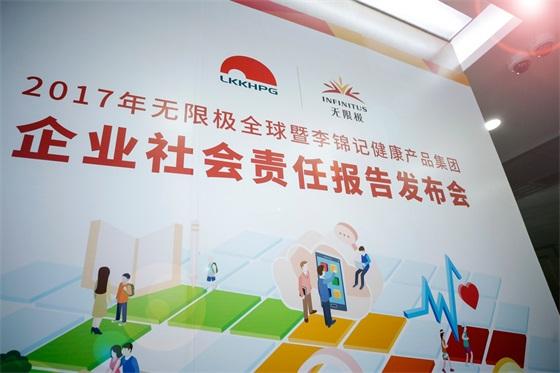 联合国全球契约中国网络执行秘书长见证,无限极发布第十一本《企业社会责任报告》