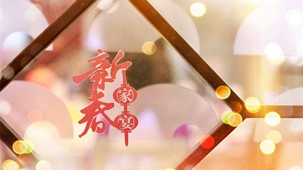 这场在香港持续了十年的新春家宴,为什么大家都想去?