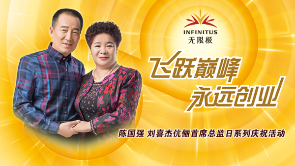 从望奎县起步,21年后他们登上了无限极最高荣誉舞台!
