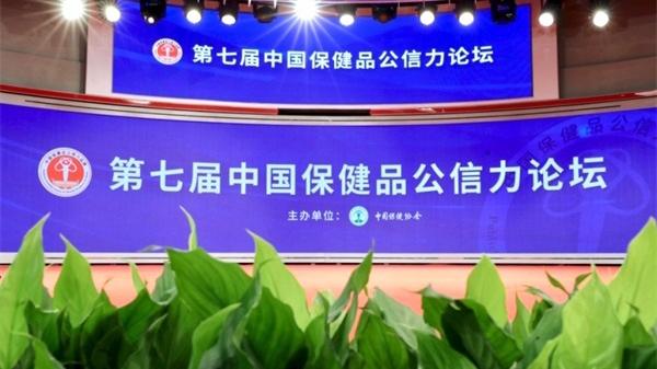 坚守品质与责任 无限极荣膺中国保健品十大公信力品牌