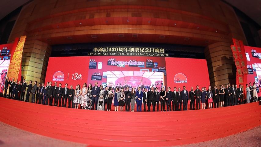 宏业突破130年,李锦记携手再创新里程
