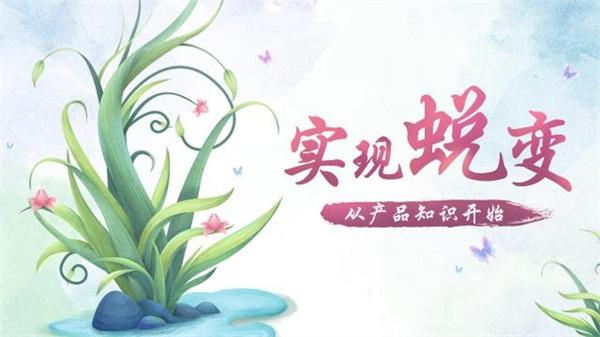 """""""萃雅东方美产品知识大挑战""""上线啦!有机会赢大奖哦!"""