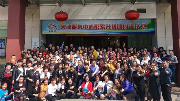 天津服务中心举行形象升级四周年庆典活动