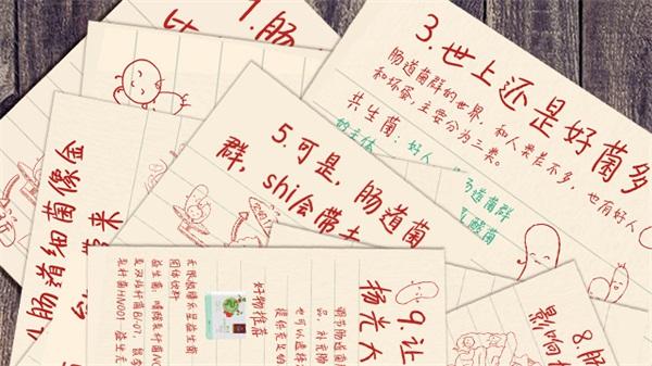 9张笔记,教你看懂肠道菌群到底是什么
