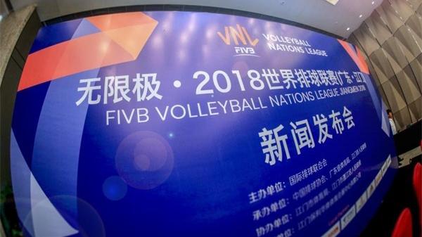 无限极独家冠名2018世界排球联赛(广东江门)