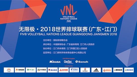 重磅 | 无限极独家冠名2018世界排球联赛(广东江门)