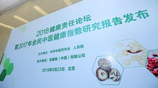 在北京,无限极携手中华中医药学会干了件大事!