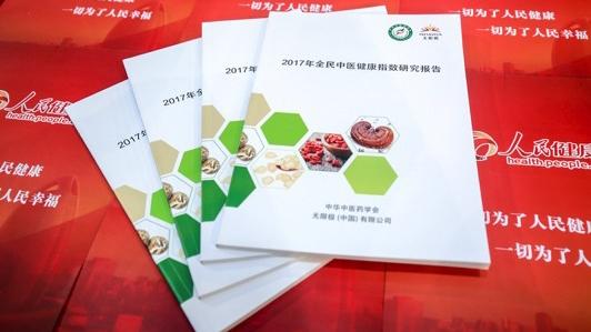 《2017年全民中医健康指数研究报告》权威颁布!